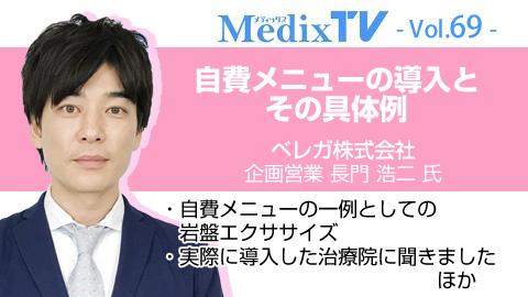 メディックスTV vol.69